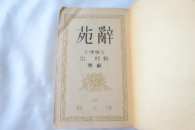 昭和13年の辞苑