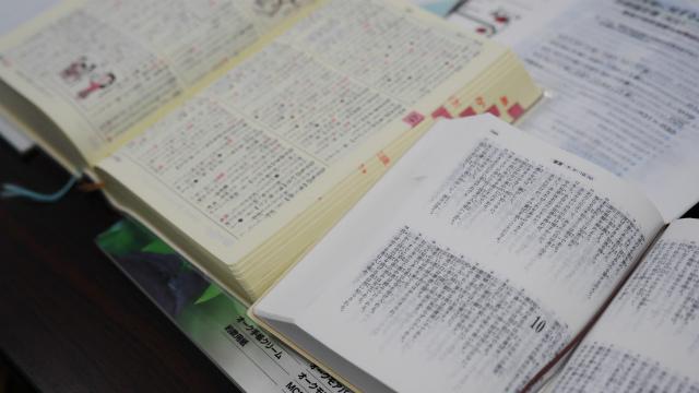 奥が国語辞典で手前が聖書