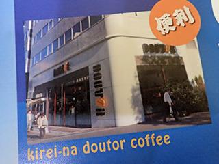 大きくてきれいなドトールコーヒー