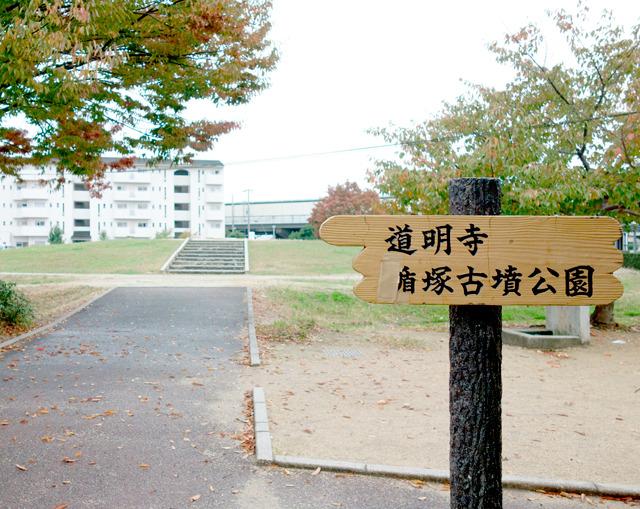 ほんとか、と思いながら近づくと確かに「古墳公園」の看板。ただしよけいな偏を入れて字を間違っちゃたらしい。