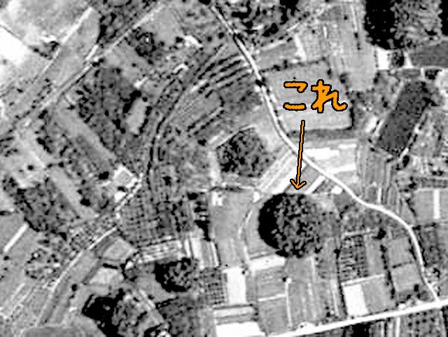 同じ範囲の1948年の様子。たしかに同じ位置に古墳があるが……(国土地理院「地図・空中写真閲覧サービス」より・コース番号・M85-1/写真番号・38/撮影年月日・1948/09/01(昭23)に加筆)