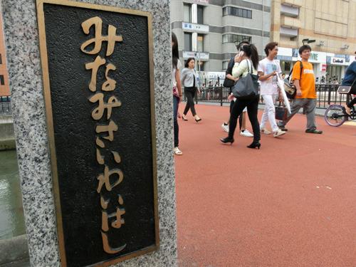 正しくは「みなみさいわいはし」漢字では「南幸橋」