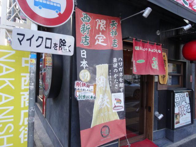 人気のラーメン「一蘭」の西新天神限定「剛鉄麺」。日本語だけで惜しい。