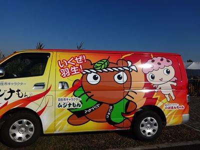 埼玉羽生のキャラ、ムジナもんの車。