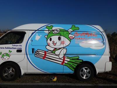 埼玉、深谷市のふっかちゃんの車。今年ゆるキャラグランプリ2位の実力キャラ。ネギに乗って空飛んでる。すごいなあ。