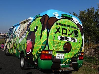 夕張のメロン熊の車。北海道から来るせいか、車体がでっかいなあ。