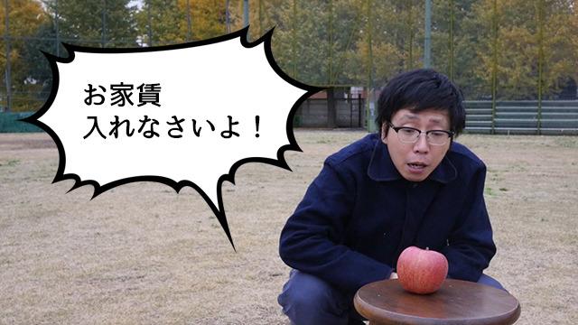 大家さん視点でリンゴを罵倒してみる