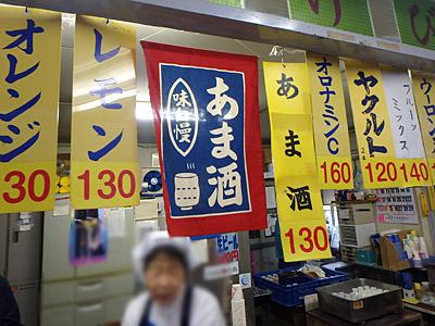 甘酒130円。オロナミンCより安いぞ。