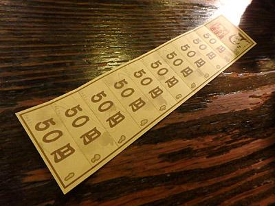500円で550円分のチケットとして使えるのである!