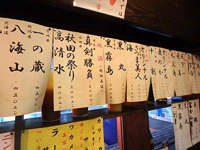 あと100円でも足すと酒の選択肢は格段に広がるが、我々の目には200円のドリンクしか見えない。
