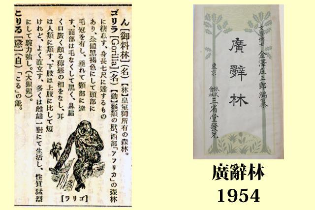 「廣辭林」三省堂