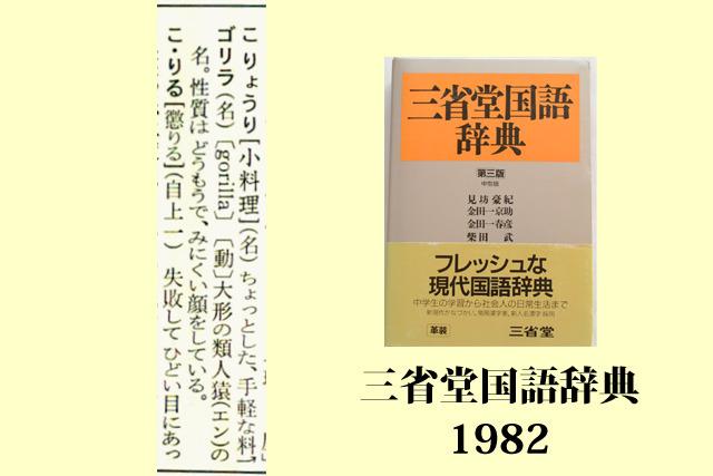 「三省堂国語辞典」三省堂