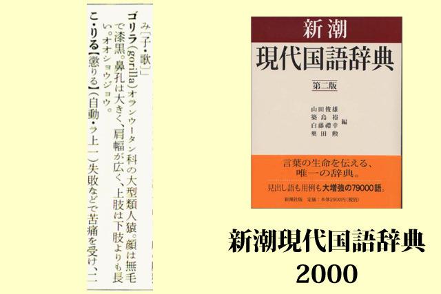 「新潮現代国語辞典」新潮社