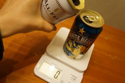 160グラムに達するまで、ノンアルコールビールを入れてみた