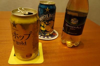 重さを楽しみながら、ビールと一緒に飲もう