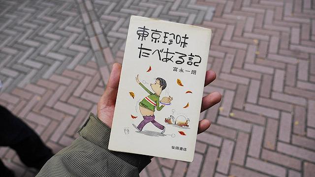 昭和42年のガイドブックです