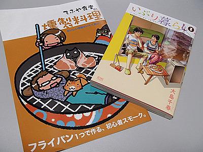 てふや食堂さんの「燻製料理」と大島千春さんの「いぶり暮らし」。どちらもいい感じで燻製の楽しさが伝わってきます。