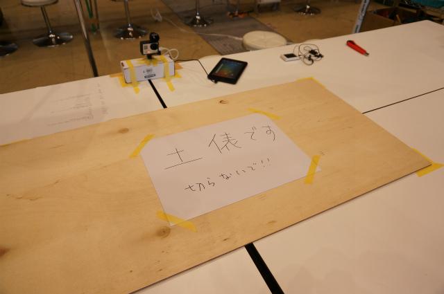 そして手前のテーブルには土俵(という名目の板)