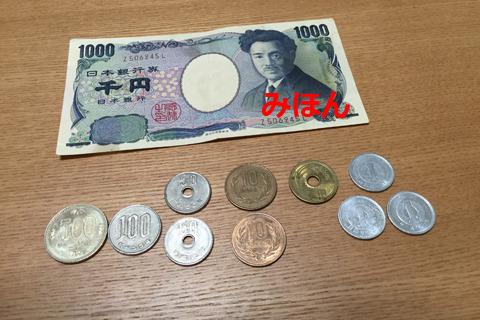 1728円