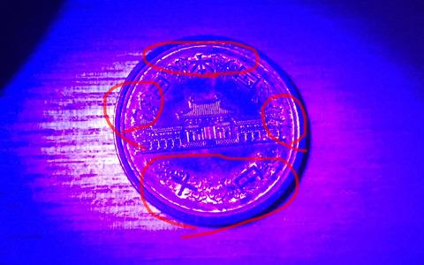 10円玉、汚れレベルA