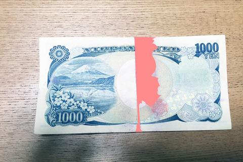 1000円札。うん、汚れてますね