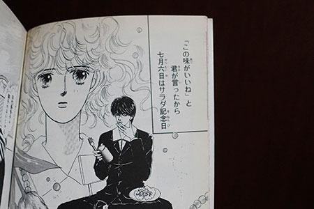 漫画版『サラダ記念日』……短歌の漫画化とは!?