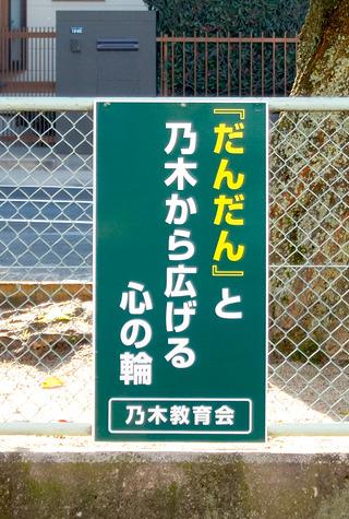 浜乃木競馬場跡地そばにあった看板。どういう意味だ?と思って調べたら「だんだん」ってこのあたりの方言で「ありがとう」っていう意味なのね。って納得しかけたけど、それにしたってやっぱり微妙にへん。