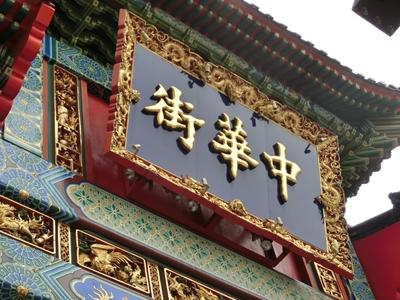 中華街で一番高いもの、ヘンなものって何?