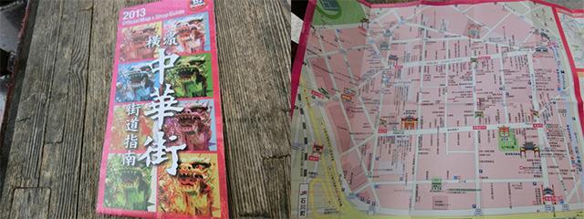 こちらが横浜中華街発展会協同組合の発行する公式マップ。 マップはホームページでも閲覧できる