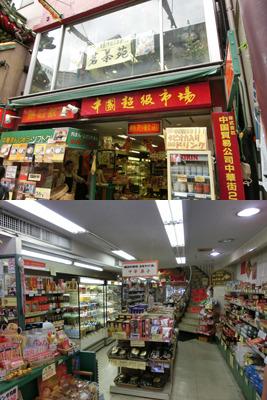 中華街大通りに面する「中国貿易公司 二号店」は食材から雑貨まで幅広く扱う