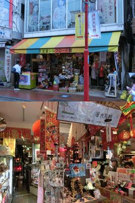 「天宝堂シルクロード館」は工芸品から骨董まで扱うお店