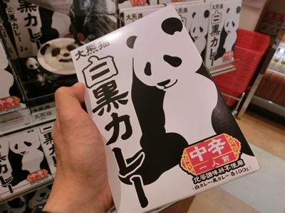 大熊猫(パンダ)白黒カレー!