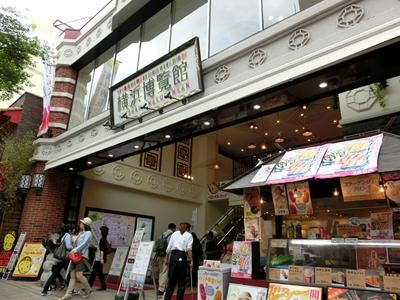 売っているのは中華街大通りの「横浜博覧館」様