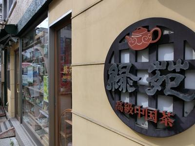 福建路にある中国茶専門店「緑苑」様