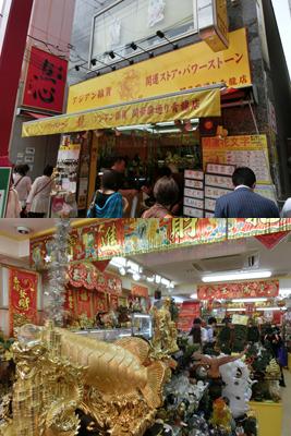 中華街・元町に5店舗を展開する「龍」様。開運グッズがたくさん!