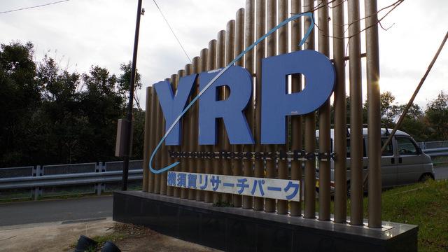 バスで15分で横須賀リサーチパークの入り口に着く