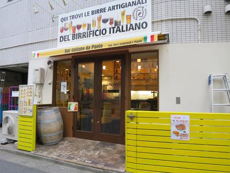 早川くんの店。普段はイタリアンバルだそうです