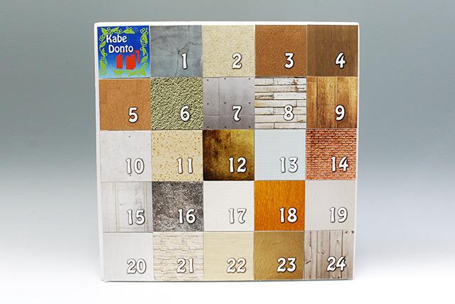 24マスの壁が並ぶ、カベドントカレンダー。