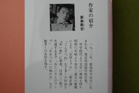 新美南吉さんは30歳で亡くなりました。