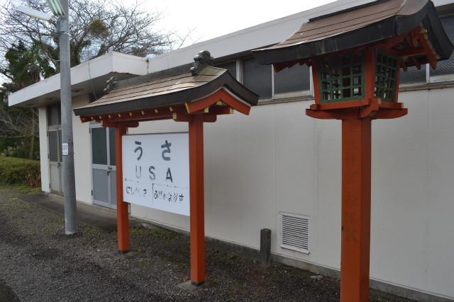 神社風の駅名看板