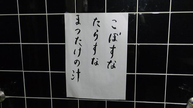 トイレの張り紙もそれらしく