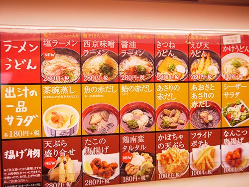記事書いてる今現在は空腹なので、これ見てるとラーメン3種類ぐらい頼めばよかったという気分になる