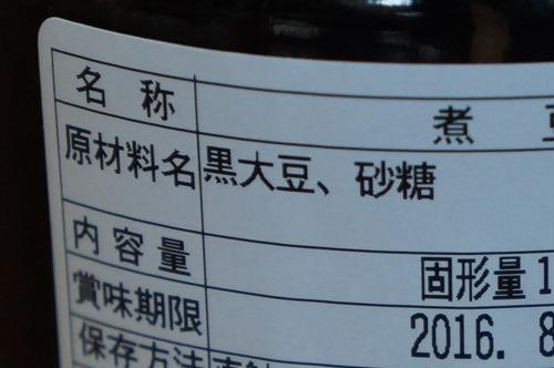確かに醤油も塩も入っていない。加工品は高級なものほど原材料が少ないよね、くらいにしか思っていなかったよ…
