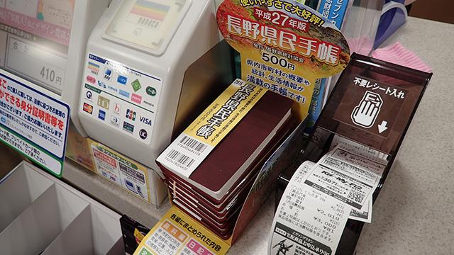コンビニのレジ横に売られていた長野県民手帳。ちょっと欲しかったけど、そんなに長野に来るかな、と思いとどまった。今思えばなかなか来ないからこそ買っておけばよかったのだ。