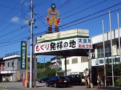 有明海は魚介類も独特なら漁法もユニーク。佐賀県太良町の大浦地区は「もぐり」という潜水漁発祥の地。