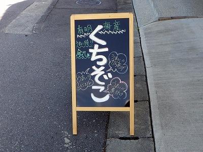 佐賀の水産直売所で見かけた看板。「くちぞこ」とは「くつぞこ」の訛りで、有明海で珍重されるシタビラメの一種。