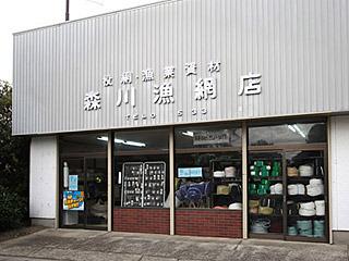 プロもアマも訪れる森川漁網店。以前、投網入門でお世話になったお店です。