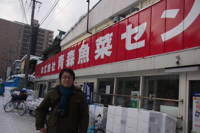 青森魚菜センター=古川市場