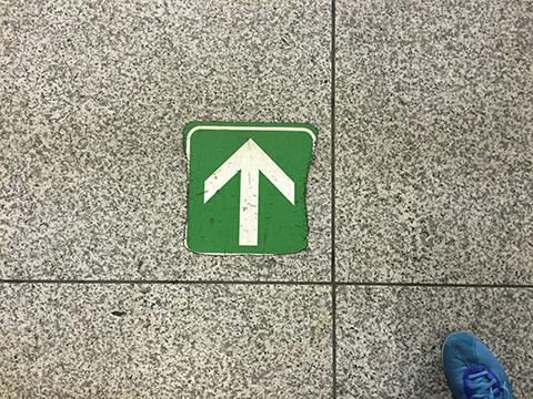 左右から削られている、踊り場の矢印。