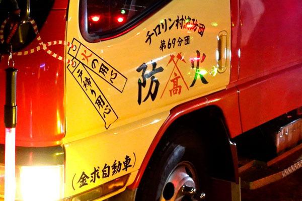「金求(きんきゅう)自動車」などなど、ビミョーな小ネタが散りばめられていて、本物の消防車なのか、フェイクなのか判断に苦しむところ